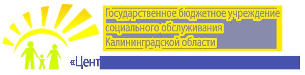 """Государственное бюджетное учреждение социального обслуживания Калининградской области """"Центр социальной помощи семье и детям"""""""